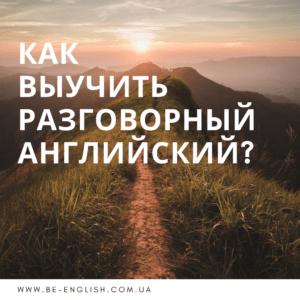 Как выучить разговорный английский?
