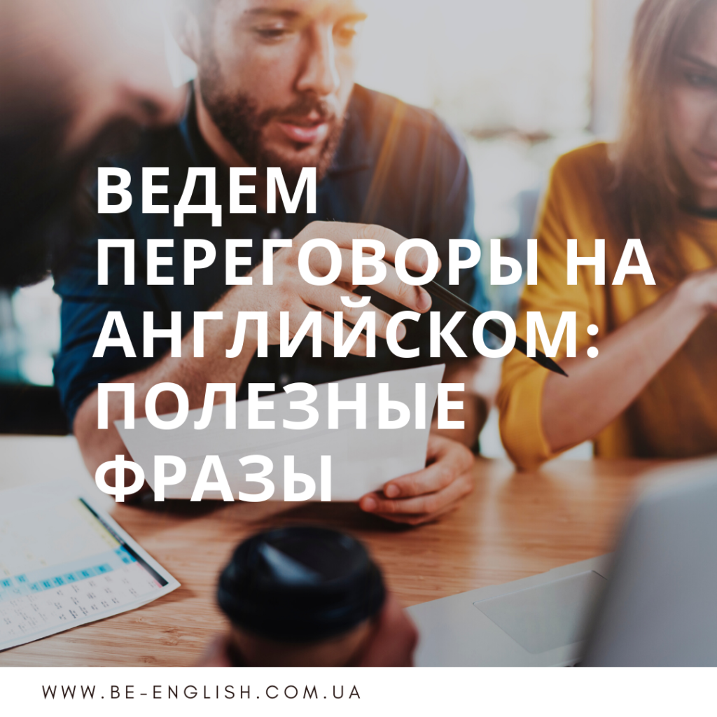 Ведем переговоры на английском: полезные фразы