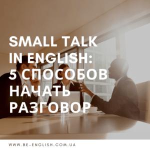 Small Talk in English: 5 способов начать разговор