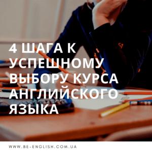 4 шага к успешному выбору курса английского языка